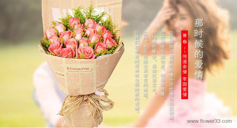 那时候的爱情 - 粉玫瑰鲜花花束