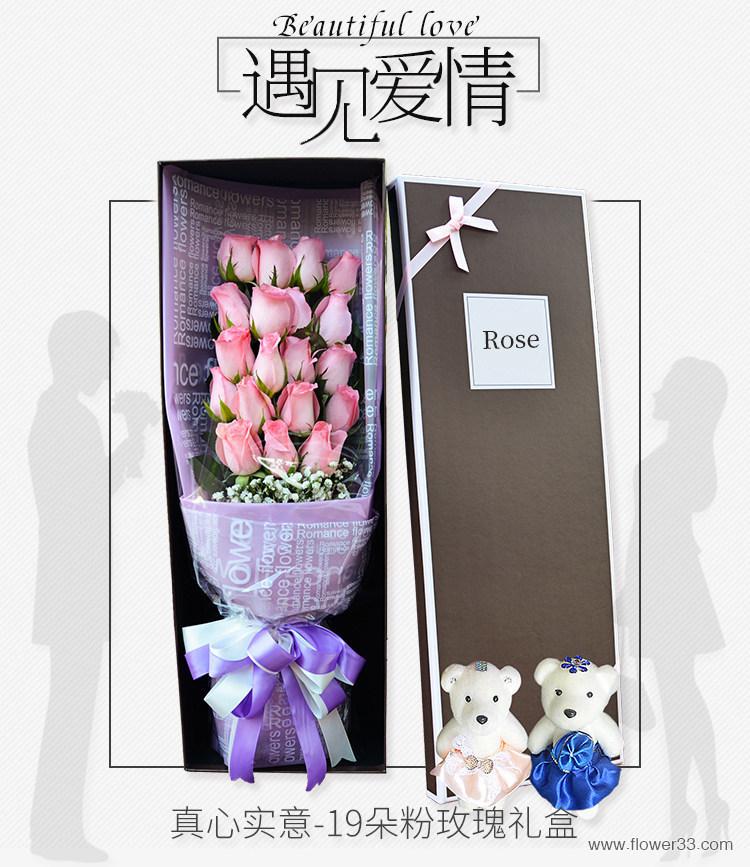 遇见爱 - 19朵粉玫瑰礼盒