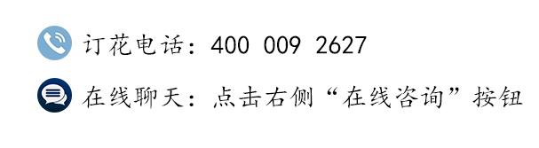 深圳鲜花店电话